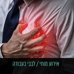 אירוע-מוחי-לבבי-בעבודה